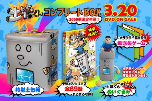 Image 4 for Dokan-kun Complete Box [Limited Edition]