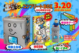 Thumbnail 4 for Dokan-kun Complete Box [Limited Edition]