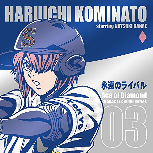 Image 1 for Ace of Diamond CHARACTER SONG Series 03 Eien no Rival / HARUICHI KOMINATO starring NATSUKI HANAE