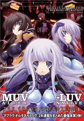 "Image 1 for Muv Luv Alternative Tsf Cross Operation ""Total Eclipse"" & ""Tsfia"" Soushuu Hen #3"
