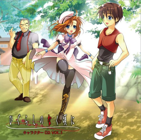 Image for Higurashi no Naku Koro ni Character CD VOL.1