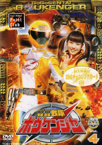 Image for Gogo Sentai Bokenger Vol.4
