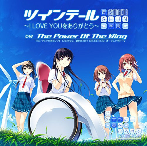 Image 1 for Twin Tail ~I LOVE YOU wo Arigatou~ / SEISHUN GAKUEN [Collaboration Edition]
