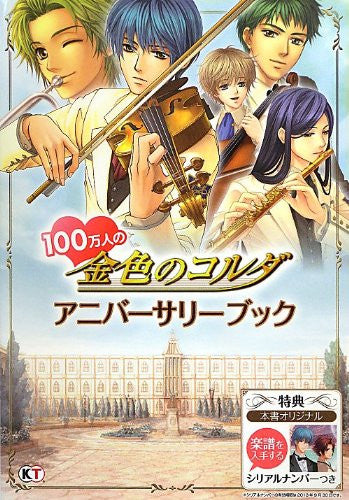 Image 1 for 100 Man Nin No La Corda D'oro Anniversary Book W/Extra / Mobile