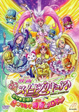 Thumbnail 2 for Suite Precure: Torimodose! Kokoro Ga Tsunagu Kiseki No Melody / Suite Precure: Take It back! The Miraculous Melody That Connects Hearts! [Special Edition]