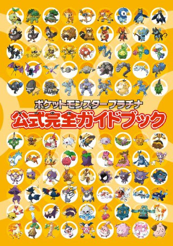 Image 2 for Pokemon Platinum Official Perfect Guide Book