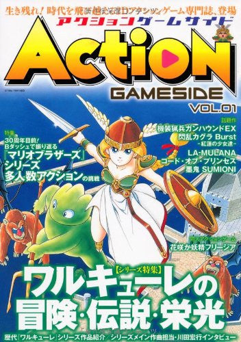 Image 1 for Action Game Side #1 Japanese Action Videogame Specialty Book