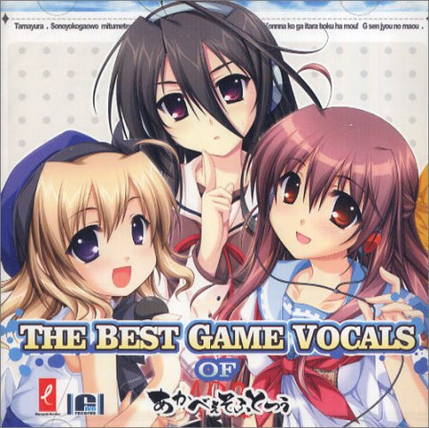 Image for The Best Game Vocals Of AKABEi SOFT2 [Limited Edition]
