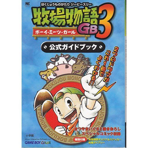 Image 1 for Harvest Moon 3 Gbc Official Guide Book / Gb