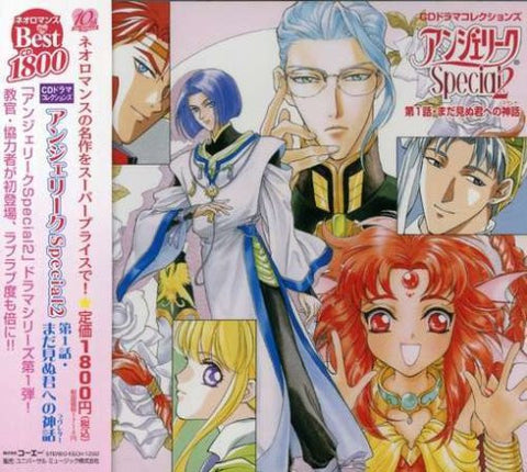 Image for CD Drama Collections - Angelique Special 2 ~ 1st story