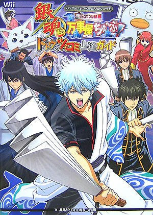 Image for Gintama Yorozuya Chubu ~ Dodou No Tsukkomi Progress Guide Book / Wii