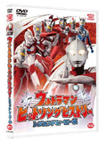 Thumbnail 1 for Ultraman Hit Song History Legend Hero Hen