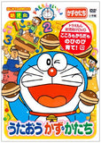 Thumbnail 2 for Doraemon To Issho Utao Kazu Katachi