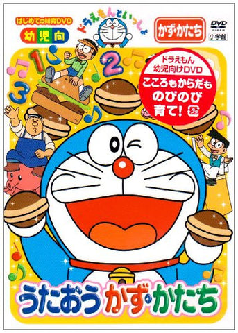 Image for Doraemon To Issho Utao Kazu Katachi