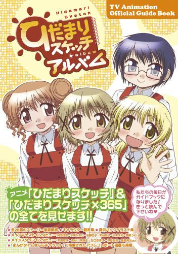 Image 2 for Hidamari Sketch Album Tv Animation Official Guide Book