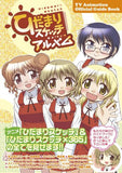 Thumbnail 2 for Hidamari Sketch Album Tv Animation Official Guide Book