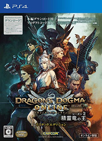 Image for Dragon's Dogma Online Season 2 [Limited Edition] (Japanese IP Address only)