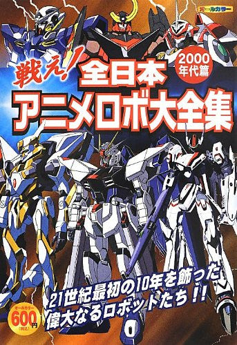 Image 1 for All Japan Anime Robot   Complete Works
