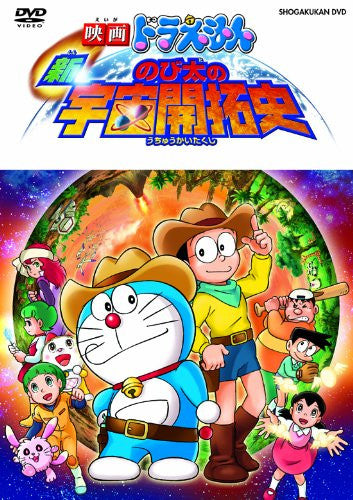 Image 1 for Doraemon: The New Record Of Nobita - Spaceblazer