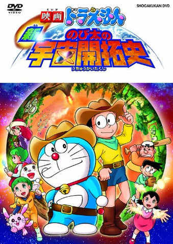 Image for Doraemon: The New Record Of Nobita - Spaceblazer