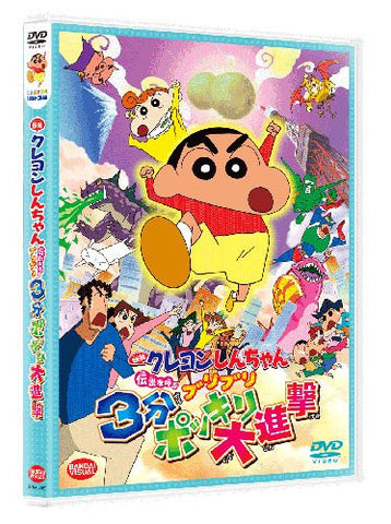Image for Crayon Shin Chan: The Legend Called Buri Buri 3 Minutes Charge