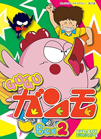 Image for Gu-gu Ganmo Digitally Remastered Edition DVD Box 2 [Low-Priced Edition]