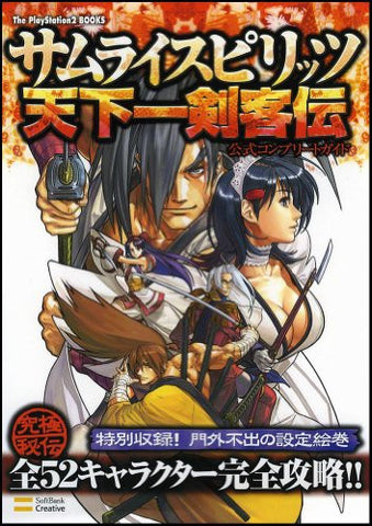 Image for Samurai Shodown Vi Official Complete Guide (Dorimaga Book) / Ps2