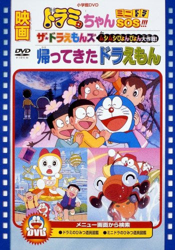 Image 1 for Theatrical Feature Doramichan: Mini Dora SOS! / Kaette Kita Doraemon / The Doraemons Mushi Mushi Pyon Pyon Daisakusen! [Limited Pressing]