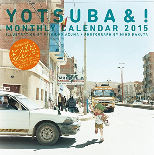 Image 1 for Yotsuba&! - Wall Calendar - Calendar - 2015 (Ascii Media Works)[Magazine]