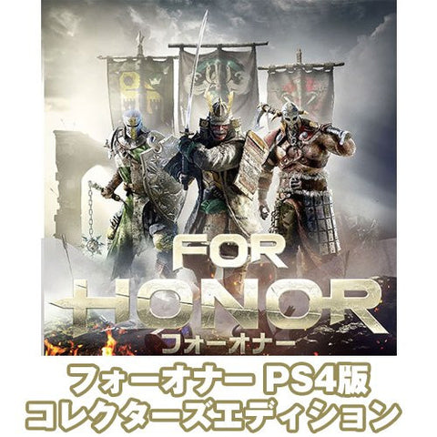 Image for For Honor - Collector's Edition