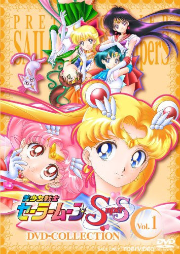 Image 5 for Sailor Moon Supers DVD Collection Vol.1 [Limited Pressing]