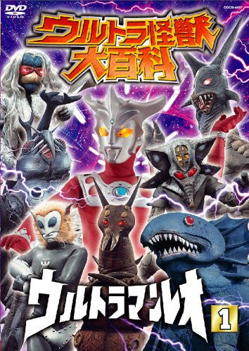 Image 1 for Kaiju Encyclopedia 12 Ultraman Leo 1