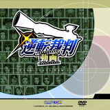 Thumbnail 8 for Gyakuten Saiban 4 [Limited Edition]