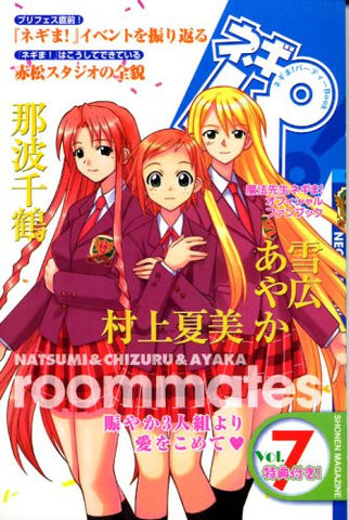 "Image for Negima! Party Book ""Negipa"" #7 Official Fan Book"