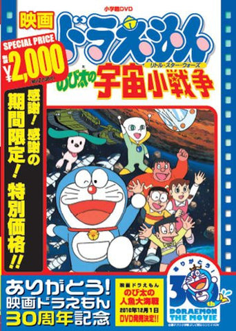 Image for Theatrical Feature Doraemon: Nobita No Utyuu Sho-sensou [Limited Pressing]