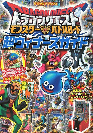 Image 1 for Dragon Warrior (Quest) Monster Battle Road Card Ver Winners Guide Book / Acade