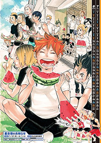 Image for Haikyuu!! - Comic Calendar - Wall Calendar - 2015 (Shueisha)[Magazine]