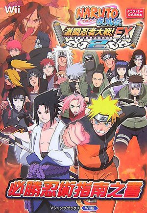 Image 1 for Naruto Shippuuden Gekitou Ninja Taisen Ex2 Official Strategy Guide Book / Wii