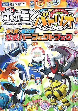 Image 1 for Pocket Monsters Battrio 1st + 2nd Version Official Perfect Book