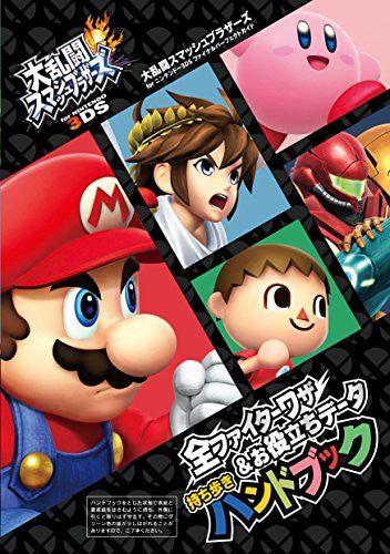 Image 7 for Dairantou Smash Brothers For Nintendo 3 Ds Final Perfect Guide