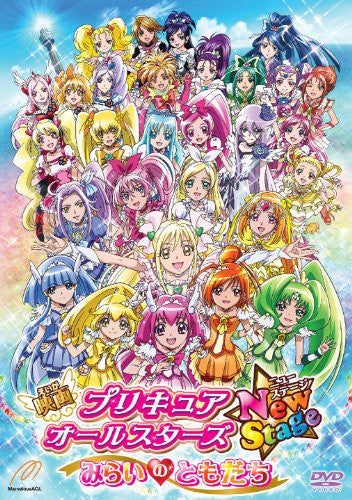 Image 2 for Precure All Stars New Stage: Mirai No Tomodachi [Special Edition]