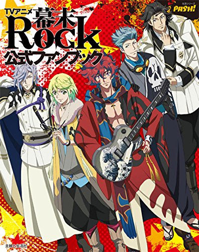 Image 1 for Bakumatsu Rock   Official Fan Book