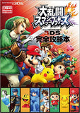 Thumbnail 1 for Dairantou Smash Brothers For Nintendo 3 Ds Kanzen Koryaku Hon