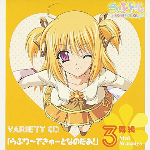 "Image for Lovely Idol Variety CD 3 ""Lovely de Cute Nano da!"" Mai Hen"