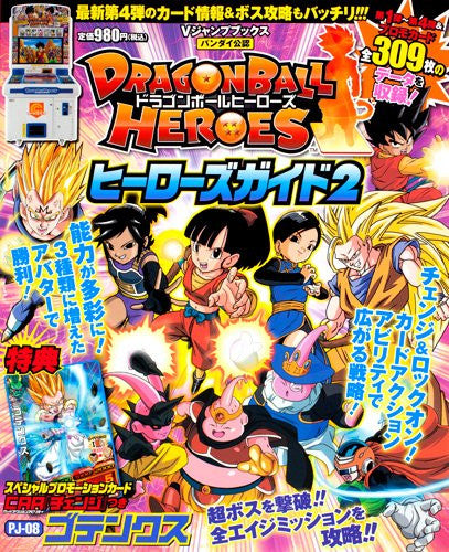 Image 1 for Dragon Ball Heroes Card Ban Hero's Guide 2