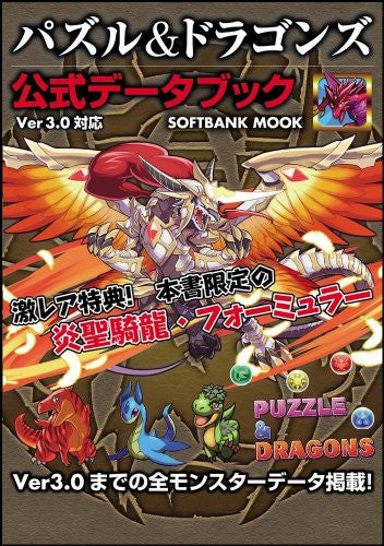 Image 1 for Puzzle & Dragons Ver.3.0 Official Data Book W/Extra / Mobile