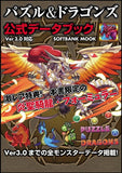 Thumbnail 1 for Puzzle & Dragons Ver.3.0 Official Data Book W/Extra / Mobile