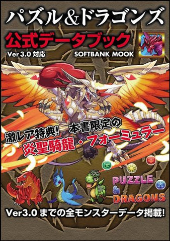 Image for Puzzle & Dragons Ver.3.0 Official Data Book W/Extra / Mobile