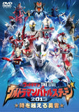 Thumbnail 1 for Ultraman The Live Ultraman Battle Stage 2013 - Toki Wo Koeru Yusha