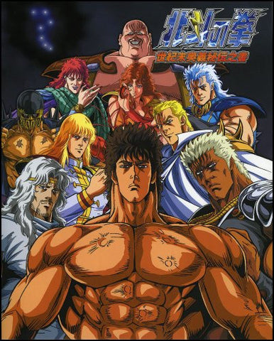 Image for Fist Of The North Star   Game Guide Book